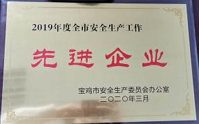 2019年度宝鸡市安全生产工作先进企业