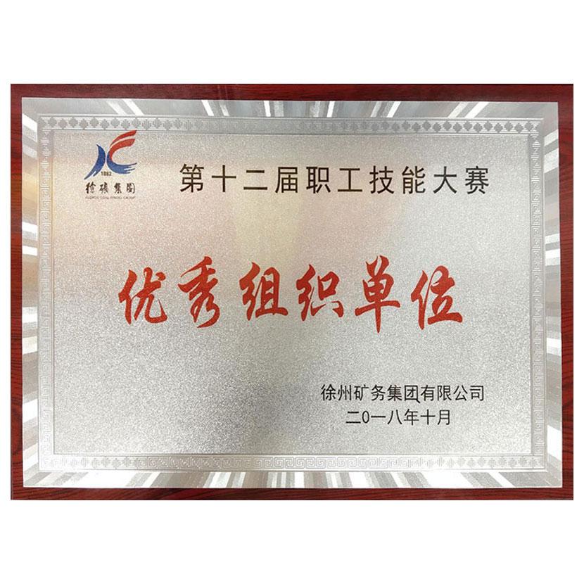 荣获2018年第十二届职工技能大赛优秀组织单位